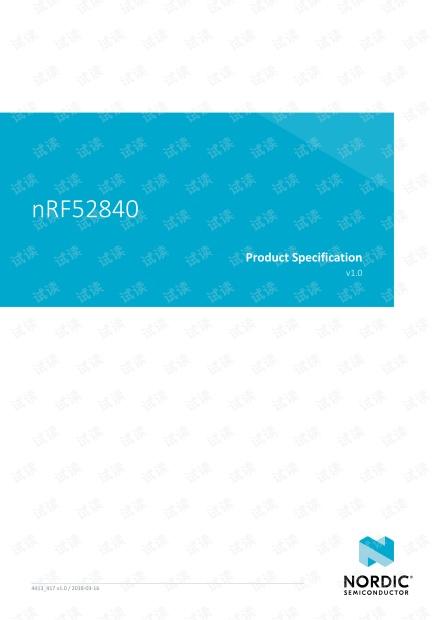 nRF52840 数据手册