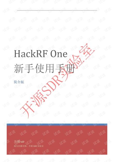 hackrfone软件无线电手册