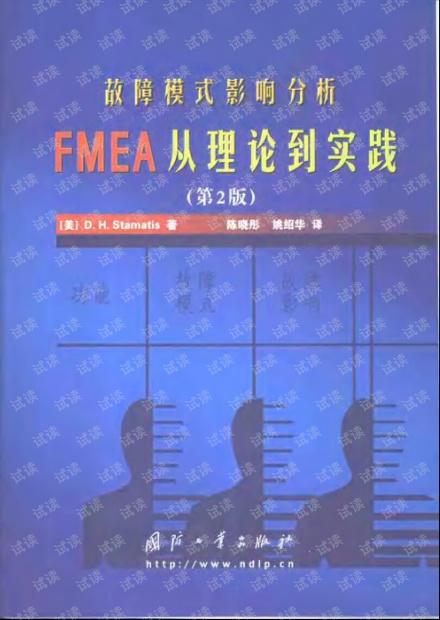 故障模式影响分析:FMEA从理论到实践(第2版)