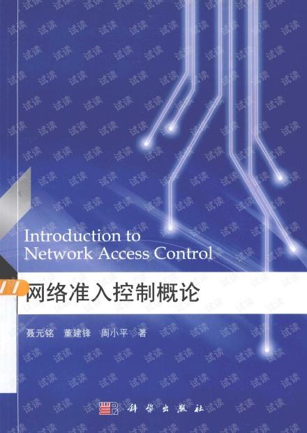 网络准入控制概论