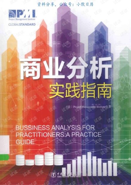 商业分析实践指南