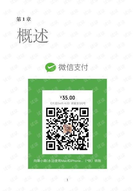 大话Swift4.0.pdf