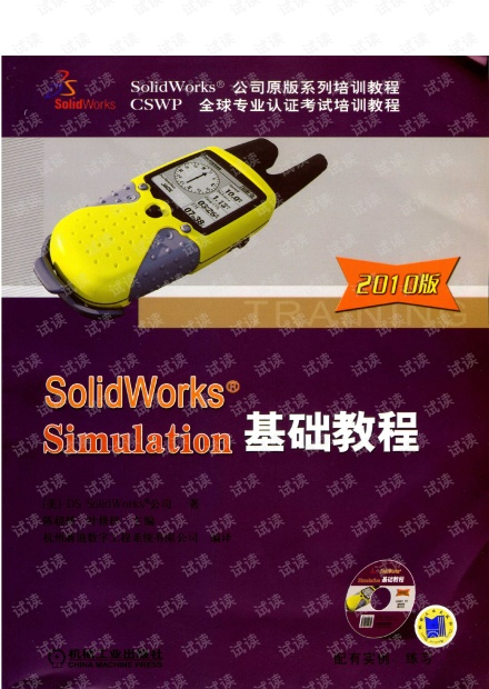 SolidWorks+simulation基础教程