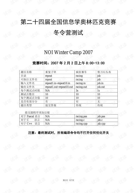 NOI WC 2007 试题