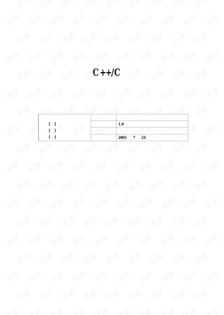高质量C/C++编程指南
