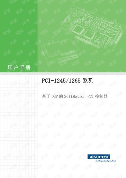 研华运动控制卡说明使用手册 PCI-1245/1265 系列