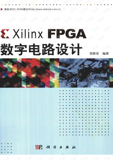 Xilinx FPGA数字电路设计