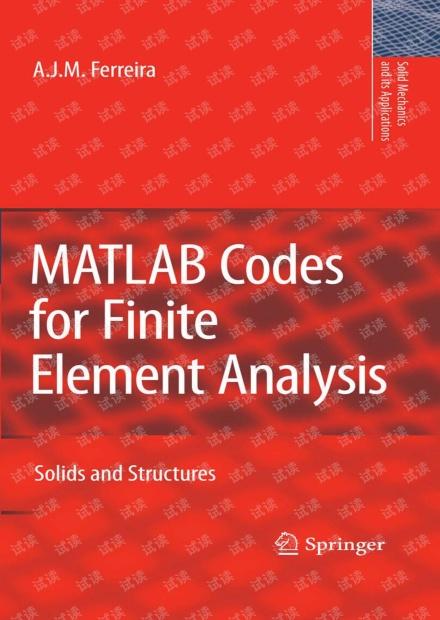 Matlab有限元编程