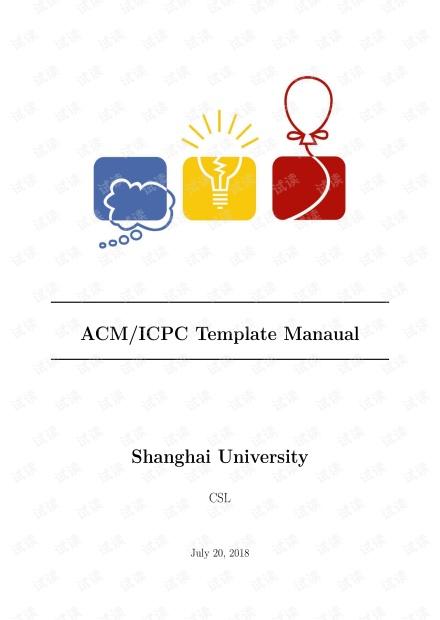CSL的ACM模板大佬级别的