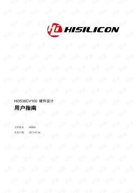 海思hi3536CRBCV100(3536CV100)用户指南简介