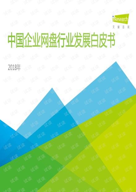 2018年中国企业网盘行业发展白皮书
