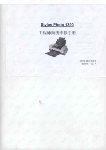 1390打印机维修手册