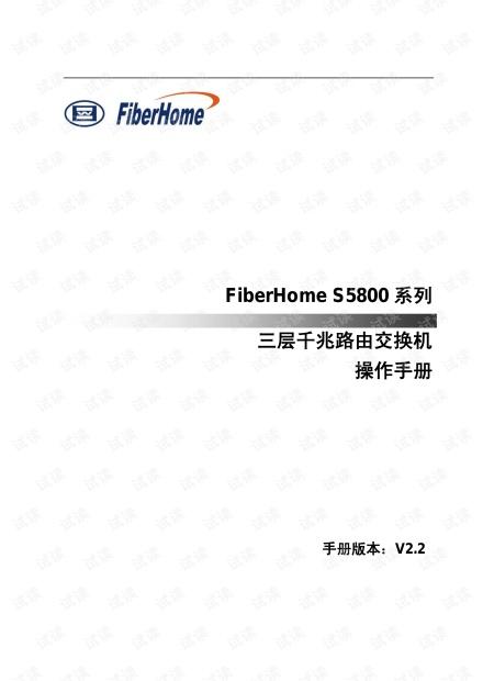 烽火S5800三层千兆路由交换机_操作手册
