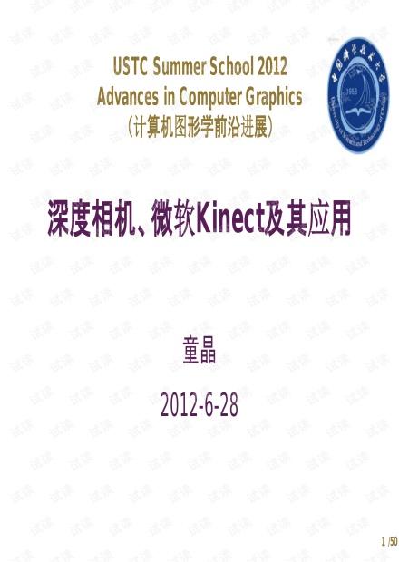 Kinect原理