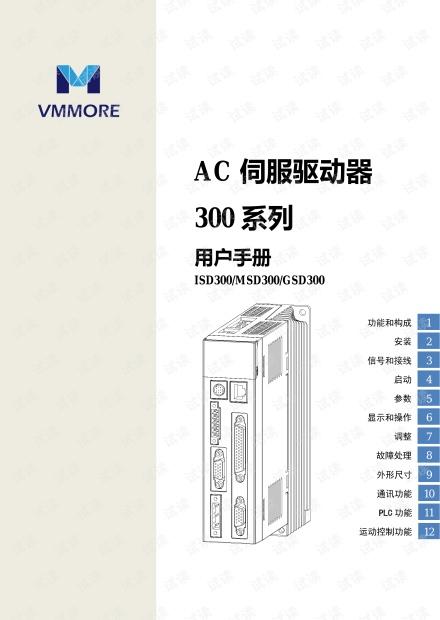 微秒ISD300GSD300MSD300 伺服驱动器用户手册