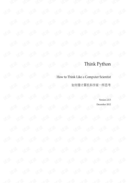 Think Python-How to Think Like a Computer Scientist翻译版