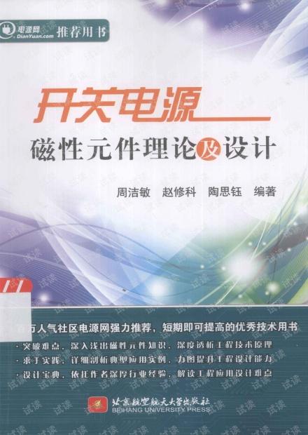 开关电源磁性元件理论及设计(带目录版)