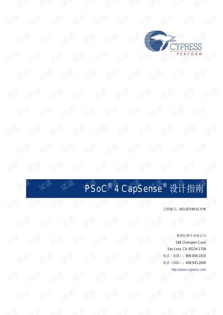 赛普拉斯 电容触摸按键 PSoC4_CapSense_设计指南(1)
