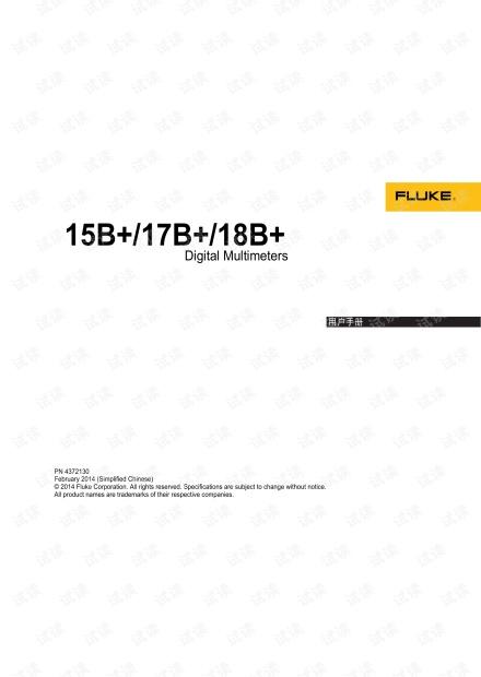 FLUKE-18B+用户手册
