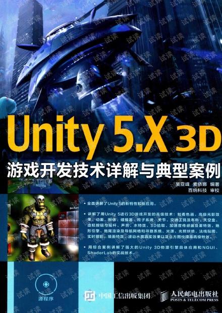 Unity 5.X 3D游戏开发技术详解与典型案例_吴亚峰著 PDF高清扫描版