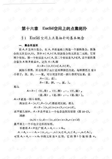 数学分析(下册) 复旦大学数学系 欧阳光中 姚允龙主编 1993年 复旦大学出版
