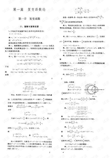 数学物理方法答案(高教第三版)