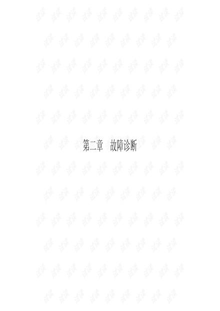 施乐打印机3300维修手册