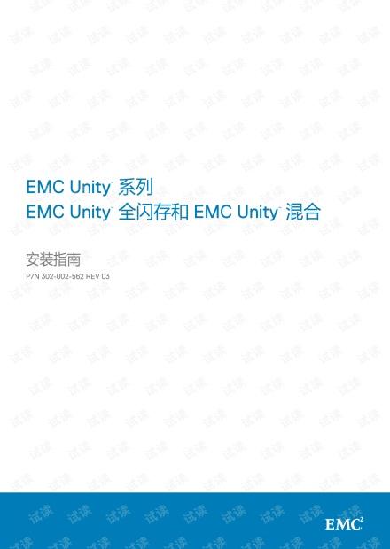 Dell EMC Unity系列硬件安装指南汇编
