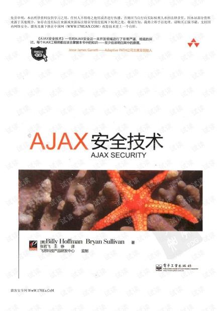 Ajax安全技术.pdf