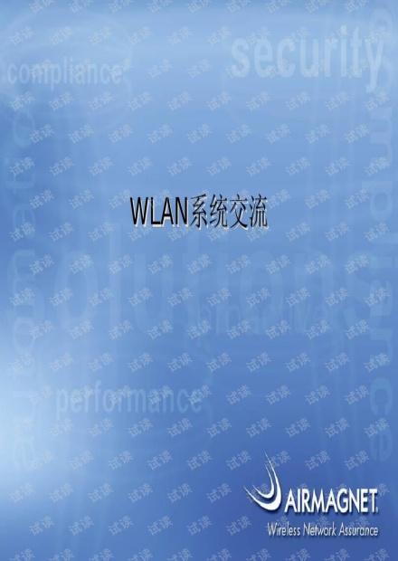 WIFI协议栈最全面的基础知识培训