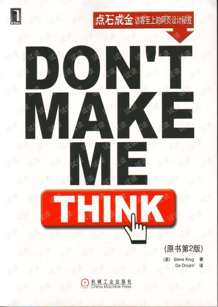 2 点石成金:访客至上的网页设计秘笈(Dont Make.Me.Think)(第2版)- [美] 史蒂夫·克鲁克(中文版)