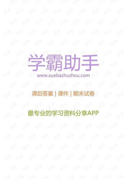 电机及拖动基础  第四版 【高清 pdf】习题解答