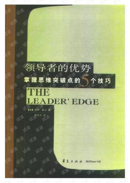领导者的优势:掌握思维突破点的5个技巧.pdf