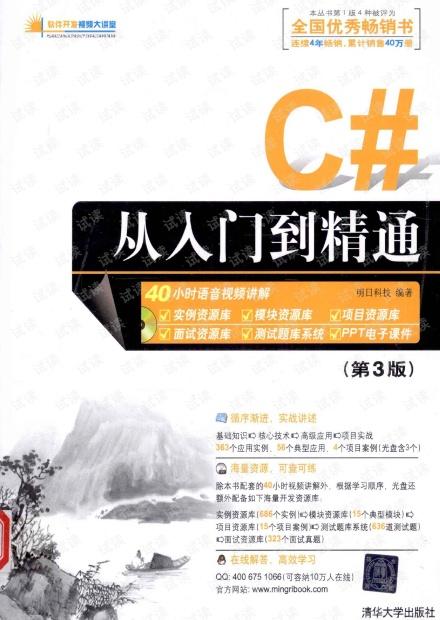 C#从入门到精通  第3版.pdf