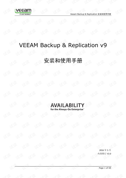Veeam-Backup&Replication; v9安装和使用手册