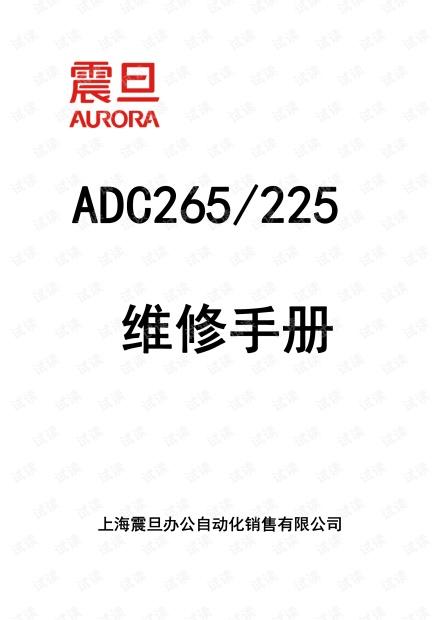 震旦ADC265_225维修手册