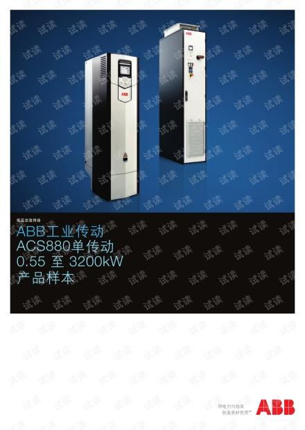 ACS880样本手册中文版