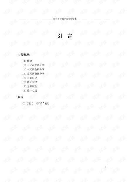 2019张宇高数强化班讲义(上)
