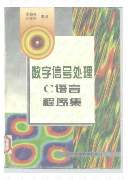 数字信号处理C语言程序集