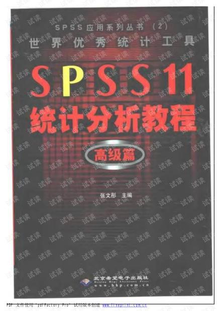 SPSS统计分析教程高级篇 张文彤