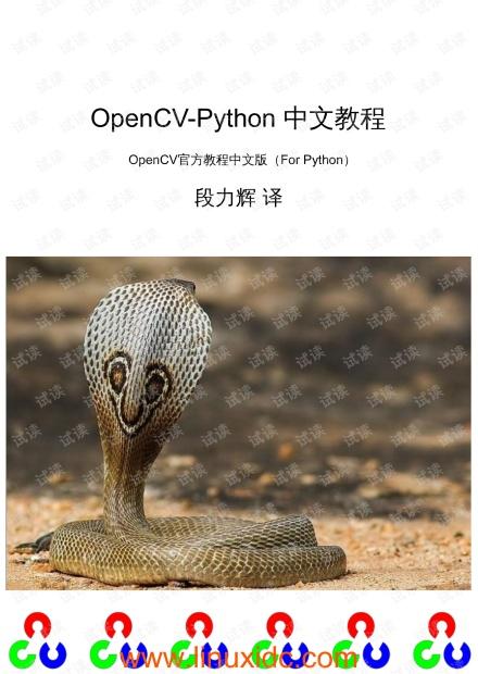 OpenCV官方教程中文版(For Python).pdf