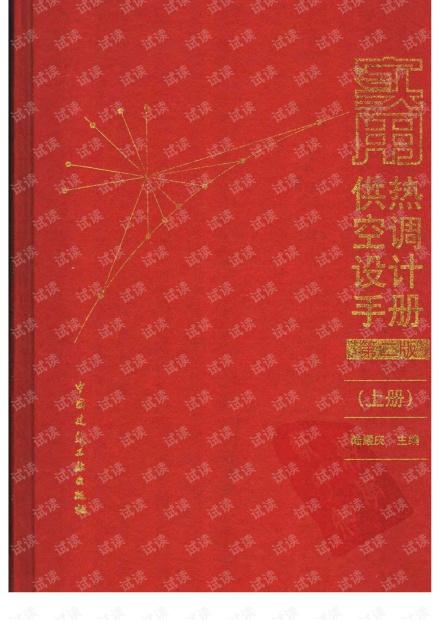 实用供热空调设计手册(上册)