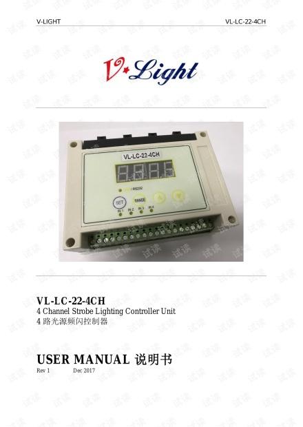 光源控制器VL-LC-22-4CH Rev1说明书