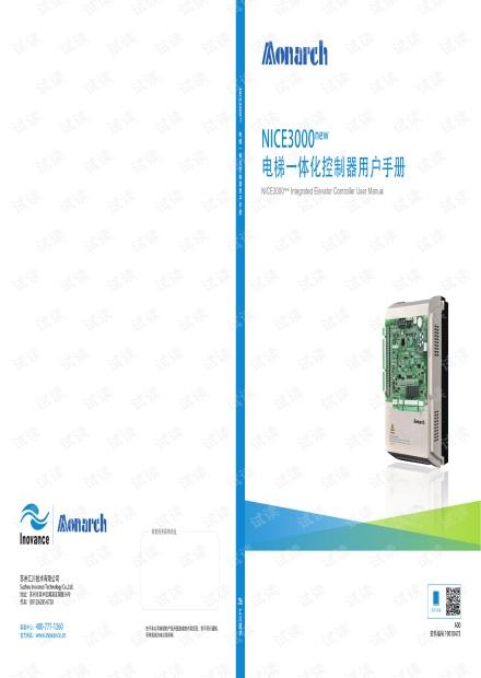 NICE3000电梯调试资料