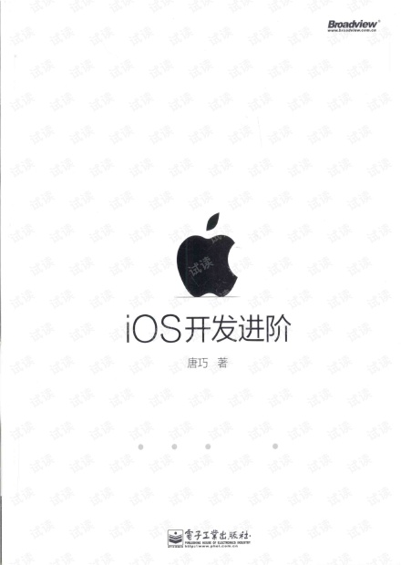 iOS开发进阶 PDF电子书下载 带书签目录 完整版