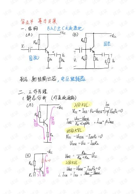 模拟电子技术笔记