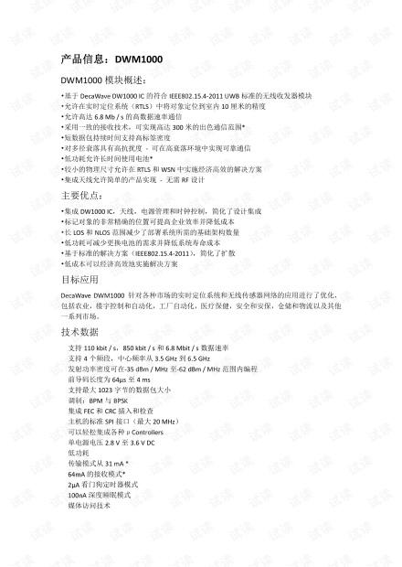 DWM1000中文版数据手册