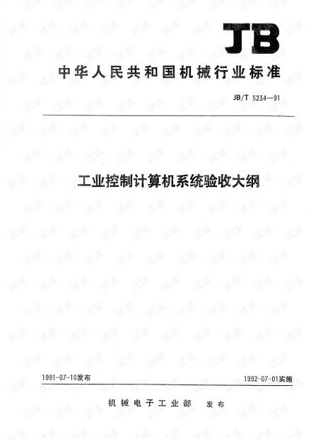工业控制计算机系统验收大纲