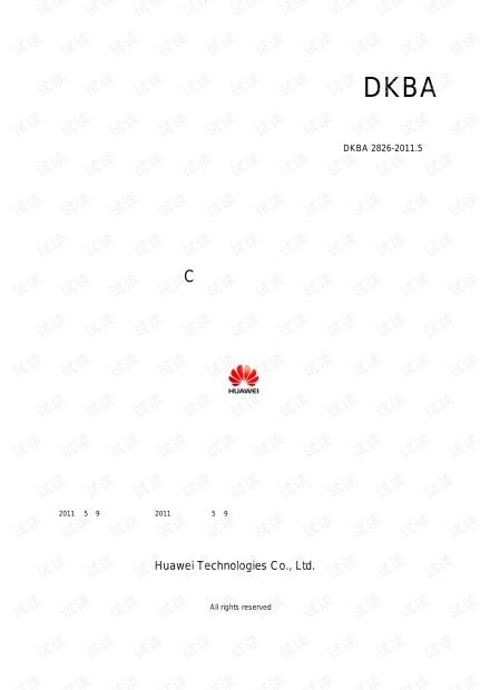 华为公司c语言编程规范