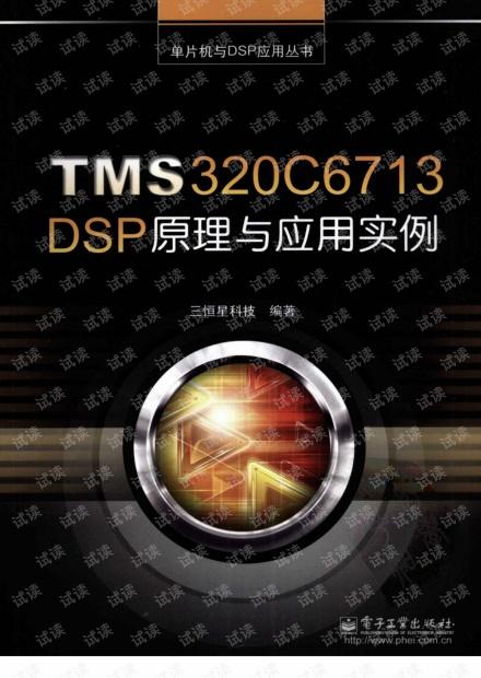 TMS320C6713+DSP原理与应用实例_12281642